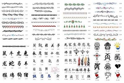 Tattoo Sjabloon Boek 11